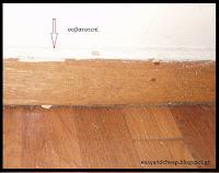 Πώς μπορούμε να συντηρήσουμε και να επισκευάσουμε το παραδοσιακό ξύλινο πάτωμα;