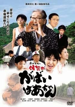 xem phim Người Bà Tài Giỏi Vùng Saga - Saga no gabai baachan