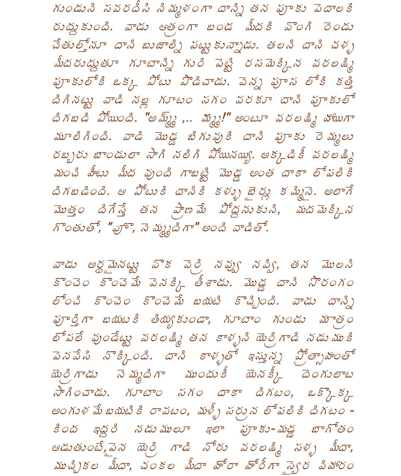 Telugu Boothu Kathalu Tappu Evaridi | Foto Artis - Candydoll