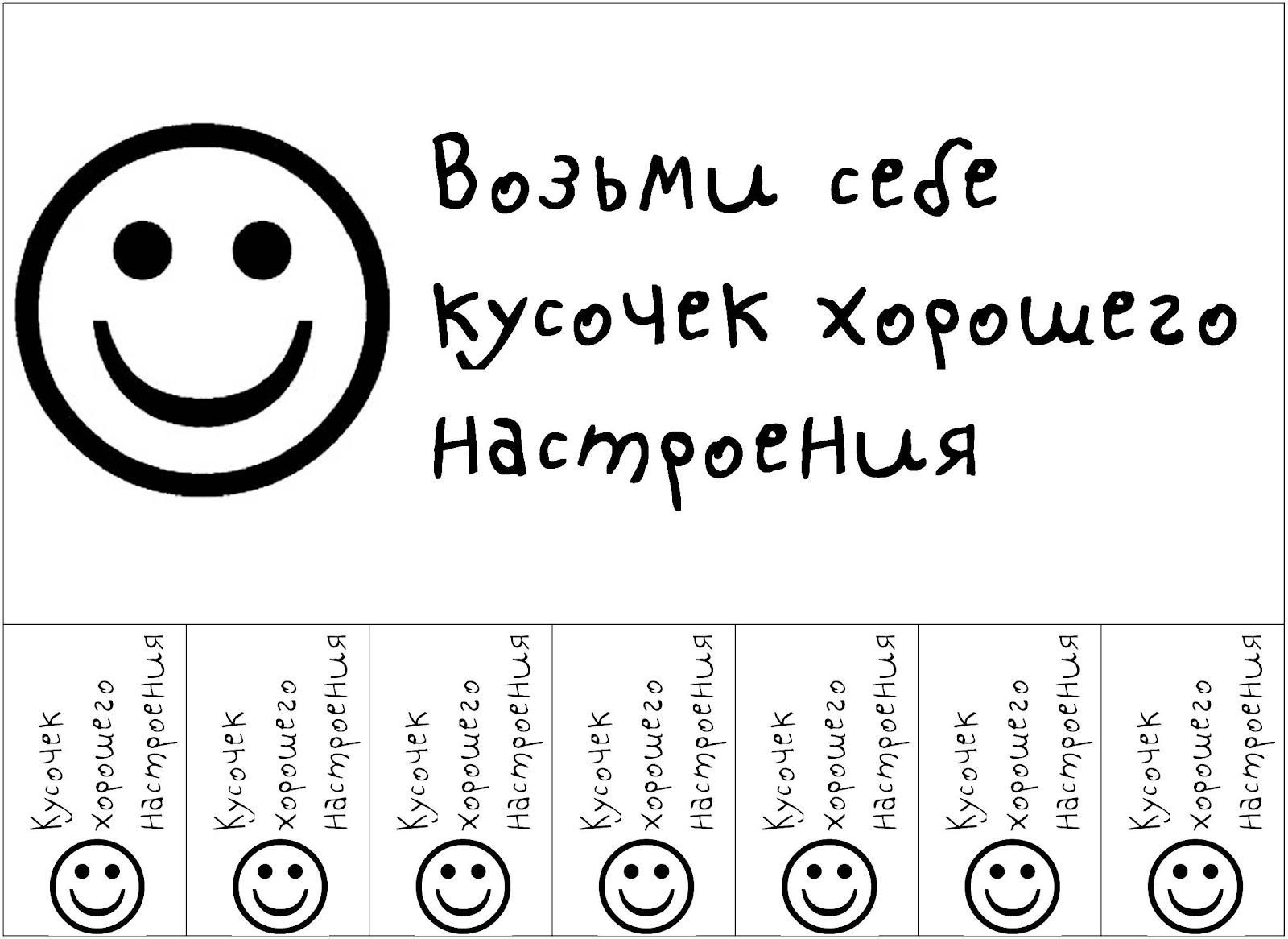 объявление возьми себе кусочек хорошего настроения
