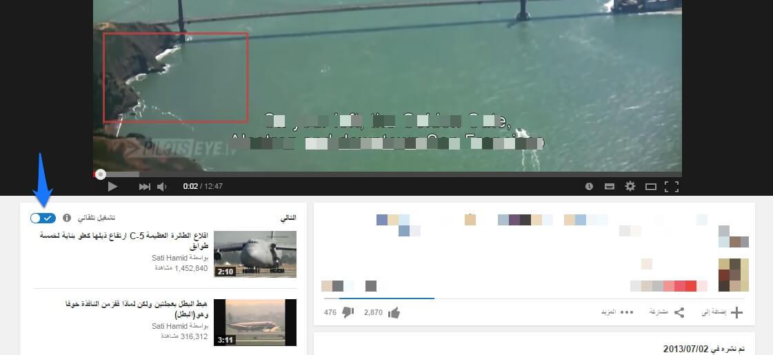 خاصة التشغيل التلقائي في يوتيوب ، التشغيل التلقائي ، خاصية التشغيل التلقائي ، تعطيل خاصية التشغيل التلقائي في يوتيوب ، كل شيء عن خاصية التشغيل التلقائي ،