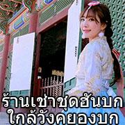 Seohwa Hanbok ร้านเช่าชุดฮันบก