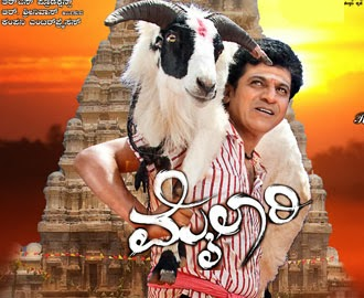 Mylari (2010) Kannada Movie Mp3 Songs Download