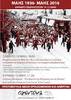 Διήμερο εκδηλώσεων για τον Μάη του '36