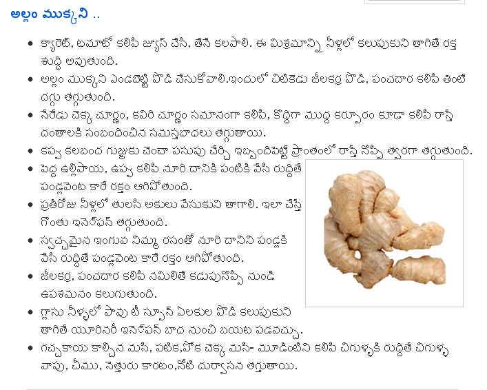 Uses Of Zinger Allam Health Tips In Telugu