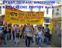 http://katasxeseisstop.blogspot.gr/