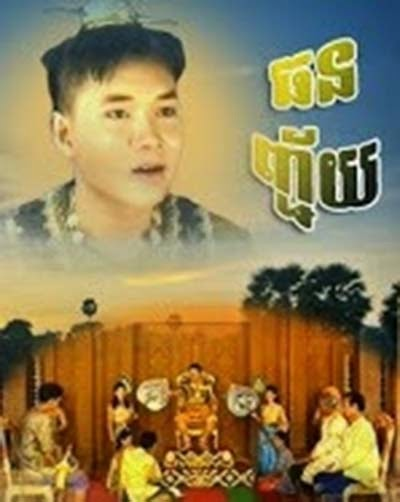 Khmer Movie - Thoun Chey - ធនញ្ជ័យ - [9 End] Khmer Movie dubbed videos