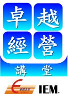 卓越經營-徐國雄老師部落格