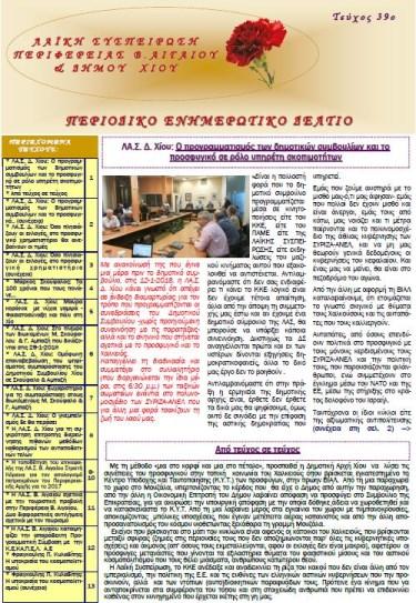 Το Περιοδικό Δελτίο μας - τεύχος 39