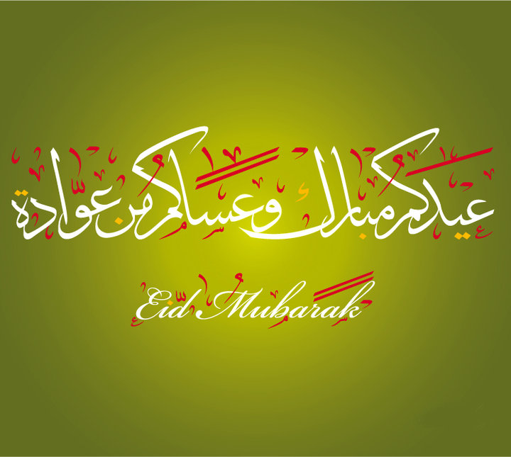 Eid the biggest muslim festival greetings wishes cards happy bakra eid mubarak greetings 2012 m4hsunfo