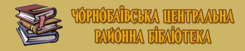 Чорнобаївська центральна районна бібліотека