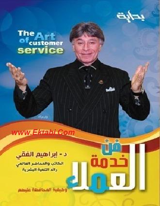 تحميل كتاب فن خدمة العملاء وكيفية المحافظة عليهم | د. إبراهيم الفقي