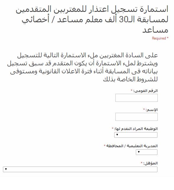 سجل هنا .. استمارة اعتذار المغتربين المتقدمين لمسابقة 30 الف معلم نهايته 19 يناير 2015