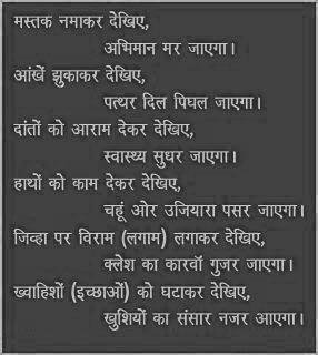 Hindi Shayari - Mastak Namakar Dekhiye