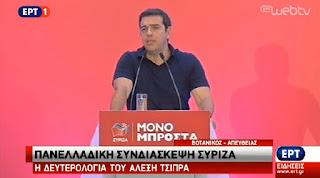 http://freshsnews.blogspot.com/2015/08/31-tsipras-deuterologia-sundiaskepsi.html
