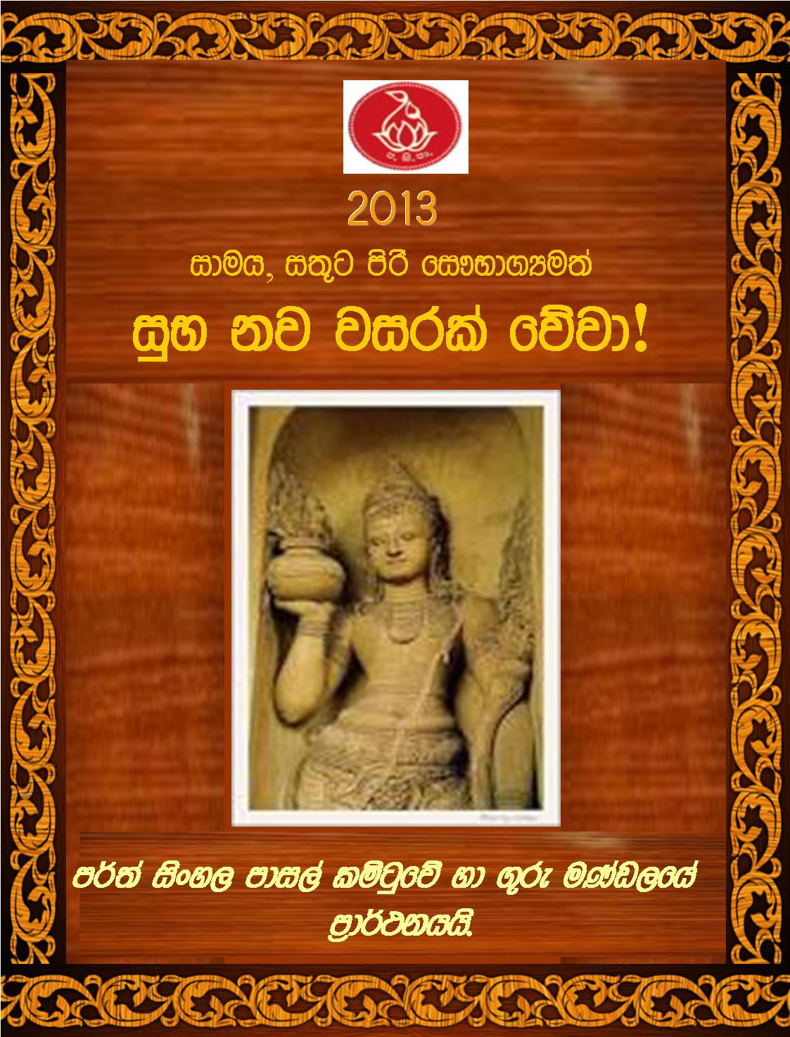 Perth Sinhala School News Blog New Year Wishes From The Committee