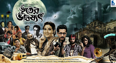 bhooter bhobishyot bangla movie song