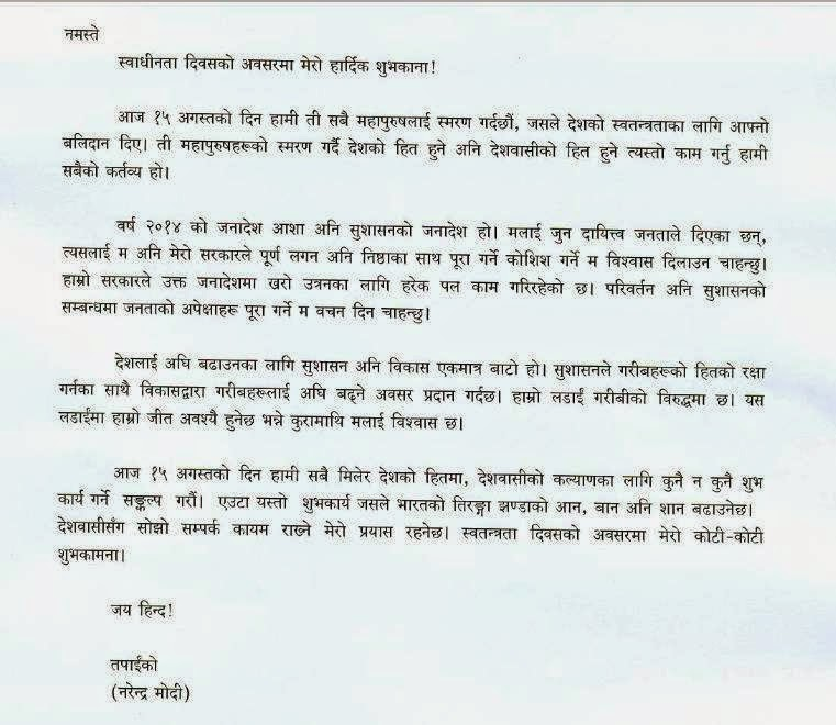On Independence Day Prime Minister Narendra Modi   addressed  his Message to  the Indian Gorkhas in NEPALI.