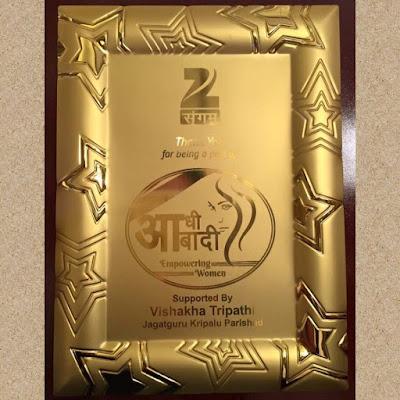Women empowerment award given to Jagadguru Kripalu Ji Maharaj