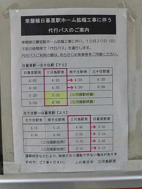 日暮里~北千住間でバス代行輸送時刻表