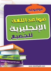 تحميل موسوعة قواعد اللغة الانجليزية للجميع PDF