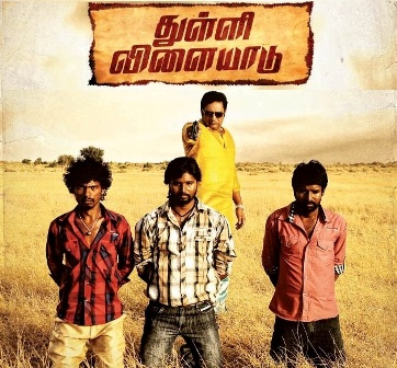 Thulli Vilayadu (2013) Mp3 320kbps Full Songs Download &amp; Lyrics