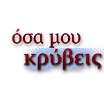 ΟΣΑ ΜΟΥ ΚΡΥΒΕΙΣ , osa mou kryveis