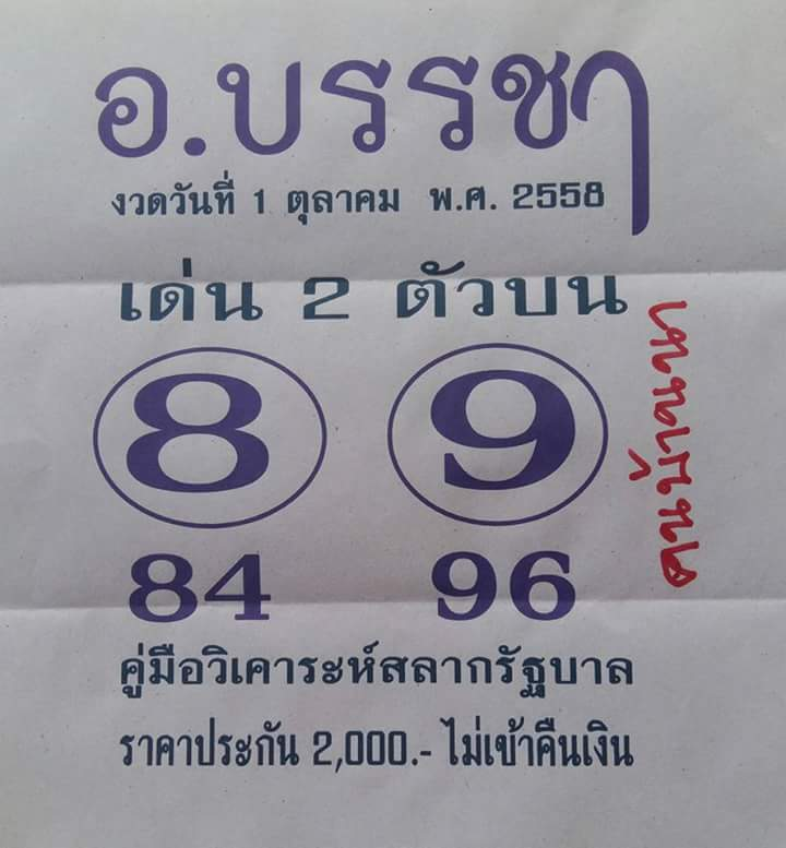 Surthai magazines lotterycalif thai lotto ok free view original