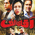 Aghaye Alef - Full movie
