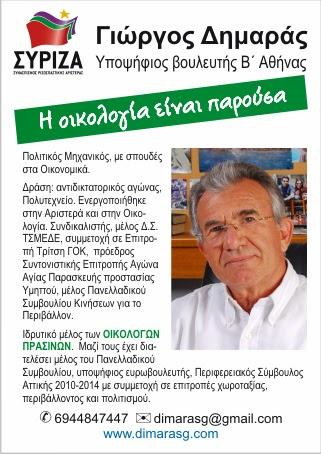 νεοεκλεγείς βουλευτής ΣΥΡΙΖΑ Β΄ Αθήνας