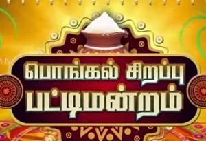 Special Pattimandram – Puthuyugam Tv
