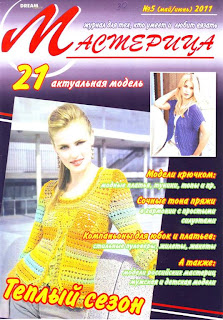 Журнал Мастерица № 5 2011