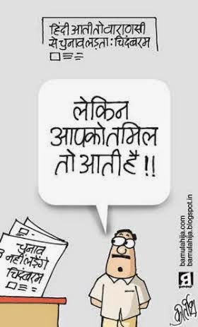 chidambaram cartoon, election 2014 cartoons, congress cartoon, varanasi loksabha seat, narendra modi cartoon, hindi cartoon, cartoons on politics, indian political cartoon