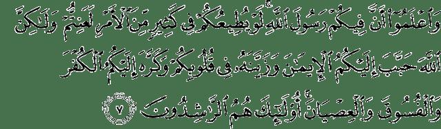 Surat Al-Hujurat ayat 7