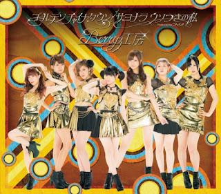 Berryz 工房 Kobou - Golden China Town Sayonara Usotsuki no Watashi ゴールデン チャイナタウン