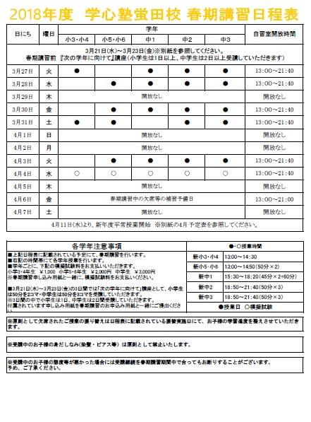 2018年度 春期講習授業日程