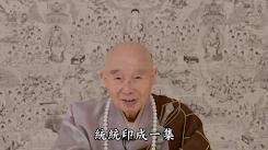 淨空法師.2012淨土大經科註(無量壽經).網路電視