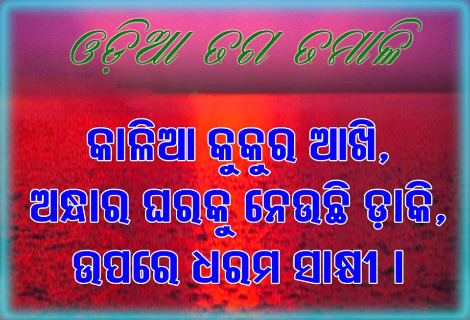 Odia Dhaga Dhamali