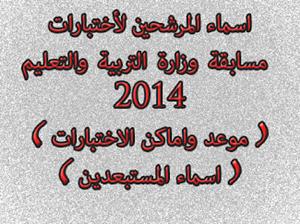 اسماء المرشحين لأختبارات مسابقة وزارة التربية والتعليم .