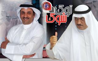 مقابلة مسلم البراك في برنامج توك شوك للحديث حول الداو والاغلبية البرلمانية ورد القوانين 4-6-2012