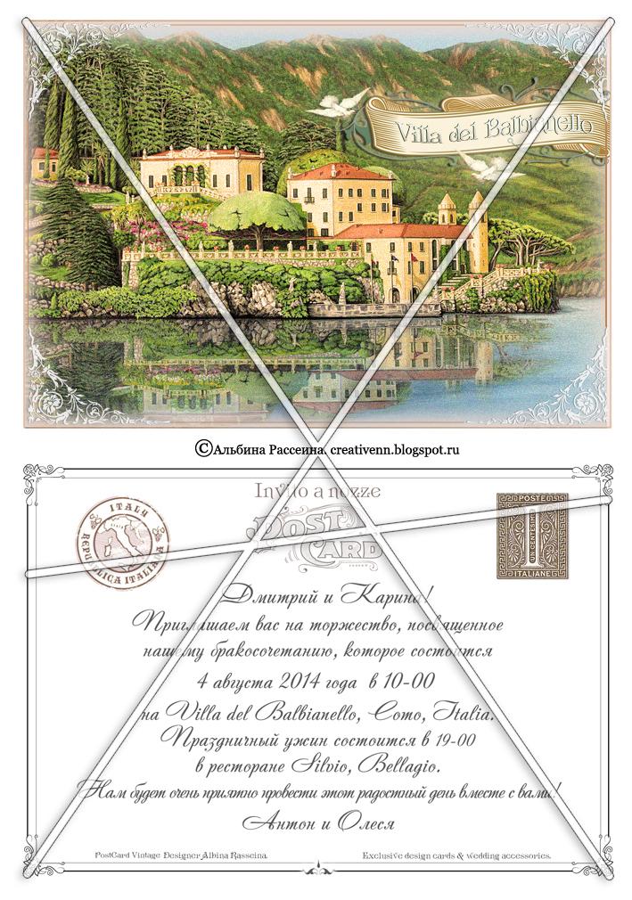 Приглашения на свадьбу в Италию.