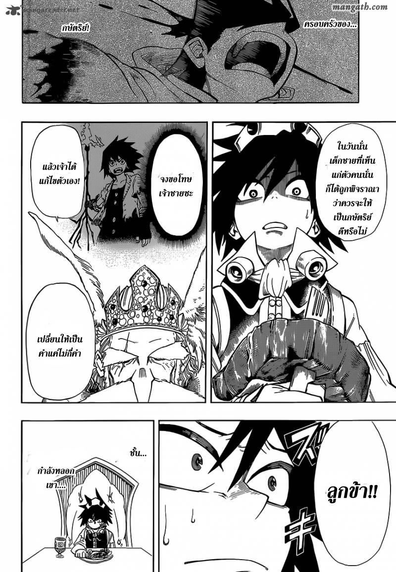อ่านการ์ตูน Sensei no bulge 2 ภาพที่ 12