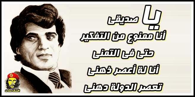 احمد مطر : يا صديقى انا ممنوع من التفكير !