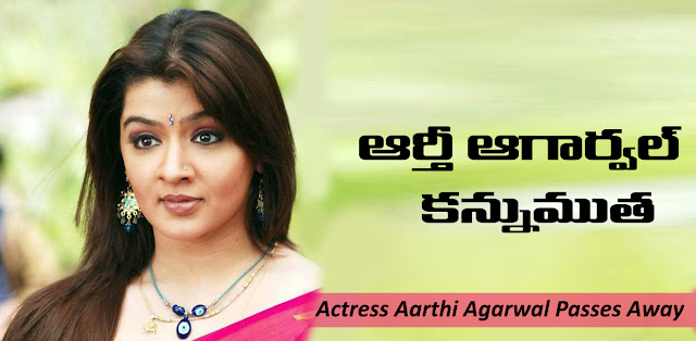 Actress Aarti Agarwal is No More | Aarthi Aggarwal Passed away