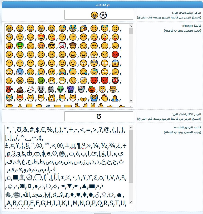 editor_emojis_admin