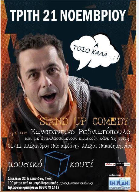 Ο Κωνσταντίνος Ραβνιωτόπουλος και special guests,αυτή την Τρίτη, στο Μουσικό Κουτί στο Γκάζι!