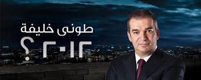 حلقات برنامج الحكم للشعب مع طونى خليفة