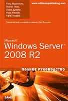 книга Моримото «Microsoft Windows Server 2008 R2. Полное руководство»
