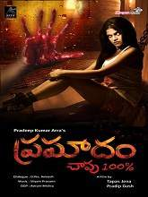 Watch Pramadam Chavu 100% (2015) DVDScr Telugu Full Movie Watch Online Free Download