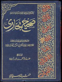 Complete Urdu Sahih Bukhari Hadith  8 Volume